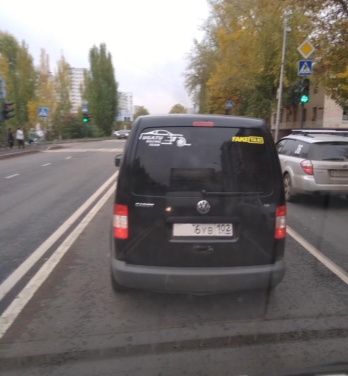 Он уже в городе... Fake Taxi, Такси