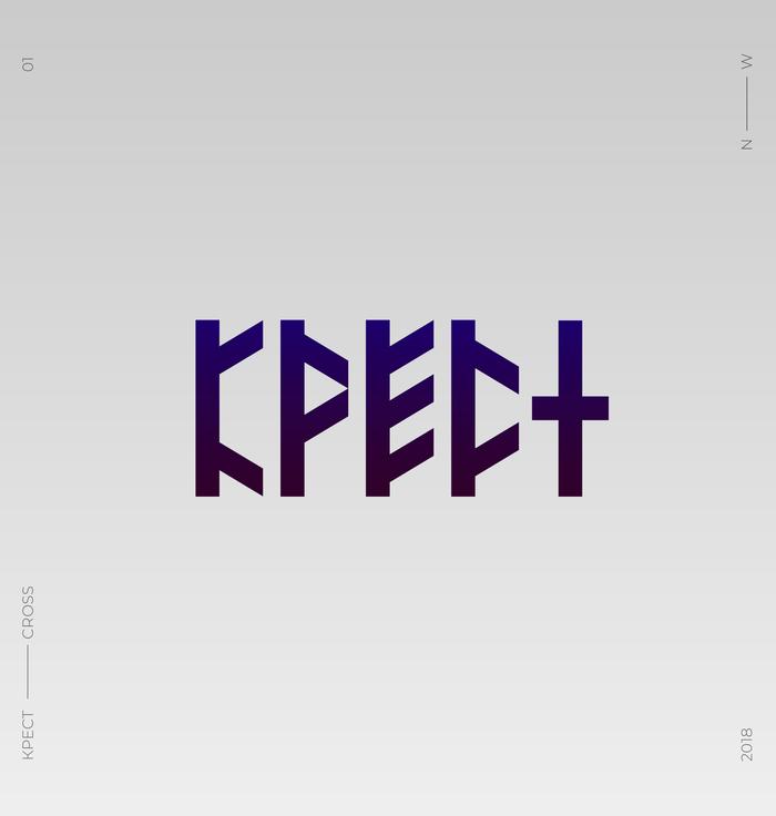 Slavic: буквинг в славянском и не очень стиле Дизайн, Буквы, Длиннопост, Слова, Русский, Славяне