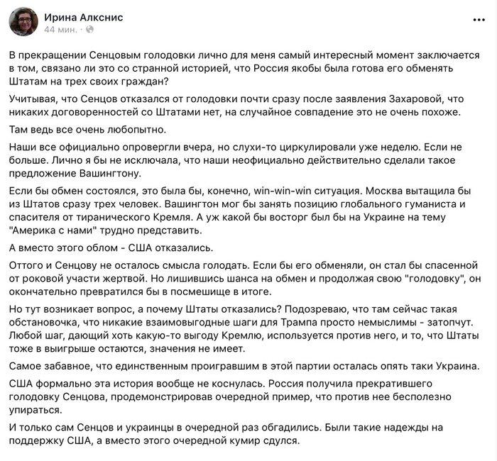Праздник вареной курочки. Украина, Голодовка, Сенцов, Мнение, Политика