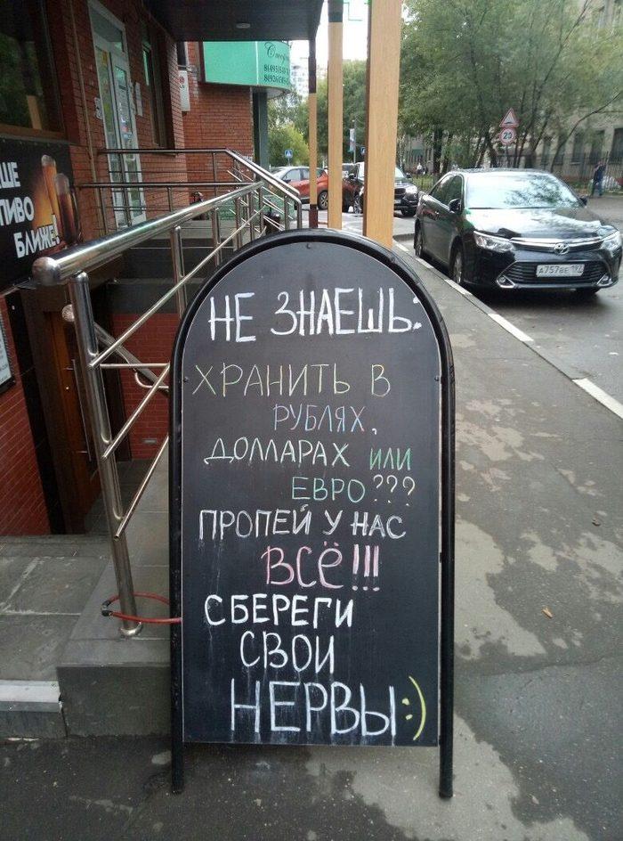 Экономика по-Люберецки Пиво, Люберцы, Экономика, Спотыкач