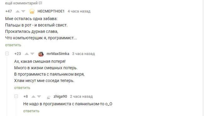 ТыжПрограммист Комментарии на Пикабу, Тыжпрограммист