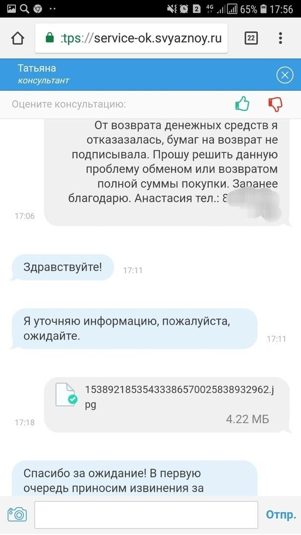 Телефон за 1 рубль. Или чем обернулась очередная акция от Связного. Связной, Обман, Акция, Длиннопост
