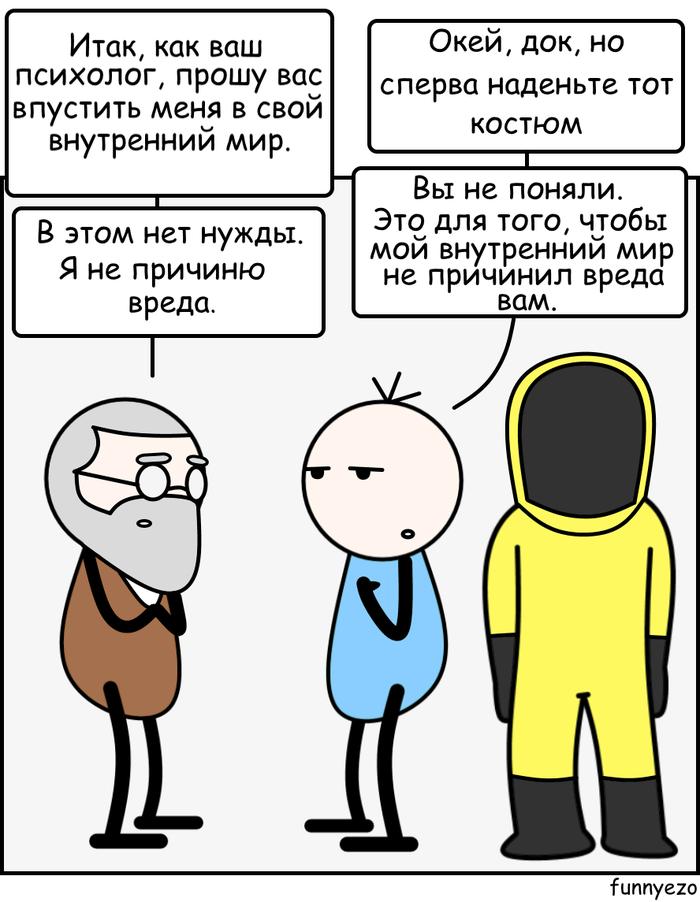 Токсичный человек Юмор, Комиксы, Funnyezo, Внутренний мир