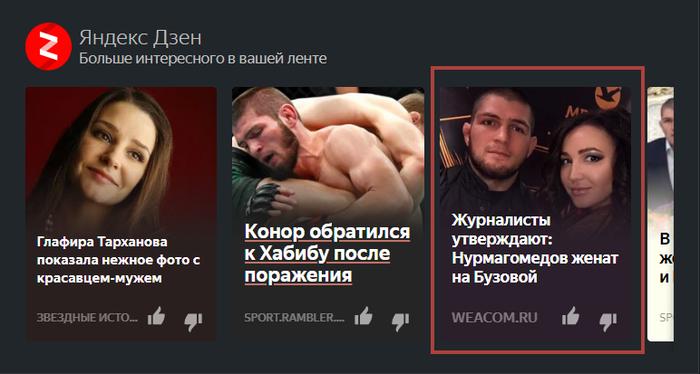 Травмы головы не проходят бесследно... у журналистов. Реклама, Яндекс, Хабиб Нурмагомедов, Бузова, Заголовки СМИ