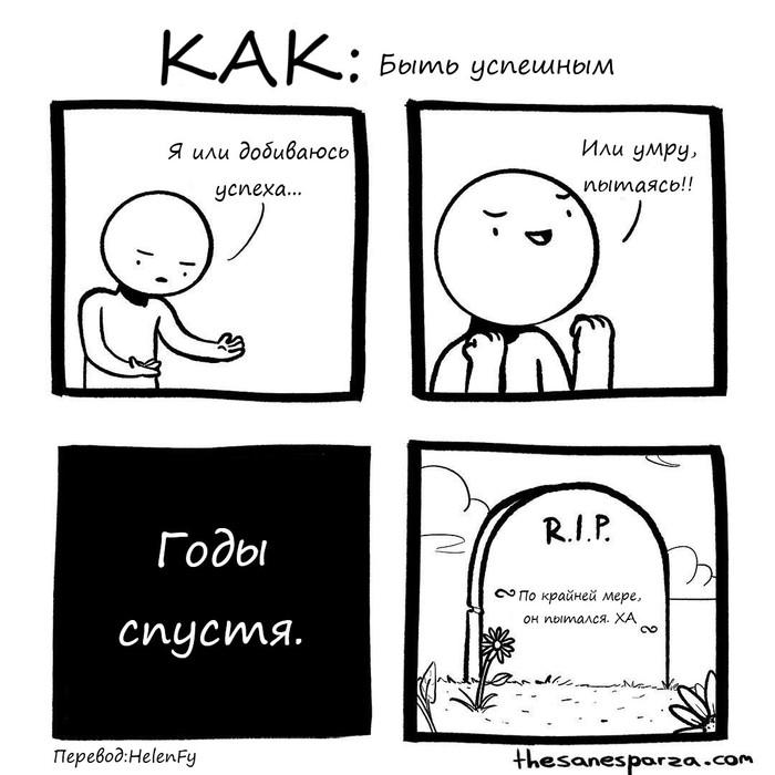 Успех Sanesparza, Комиксы, Успех, Неудача, Смерть