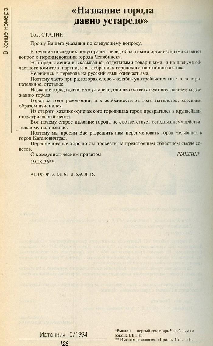 Письмо товарищу Сталину