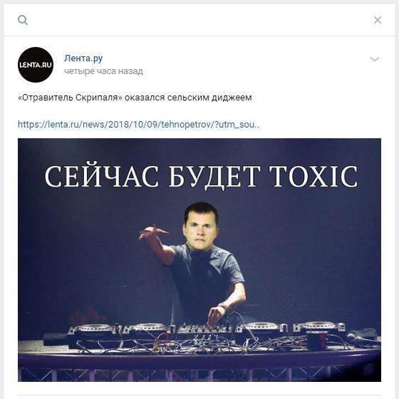 Мастерство картинки Lentaru, Скрипаль, Солсбери, Политика, ВКонтакте
