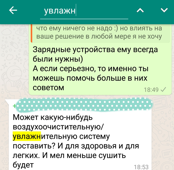 Включаю паранойю, или WhatsApp сливает содержимое чатов? Приватность, Whatsapp, Слив данных, Длиннопост