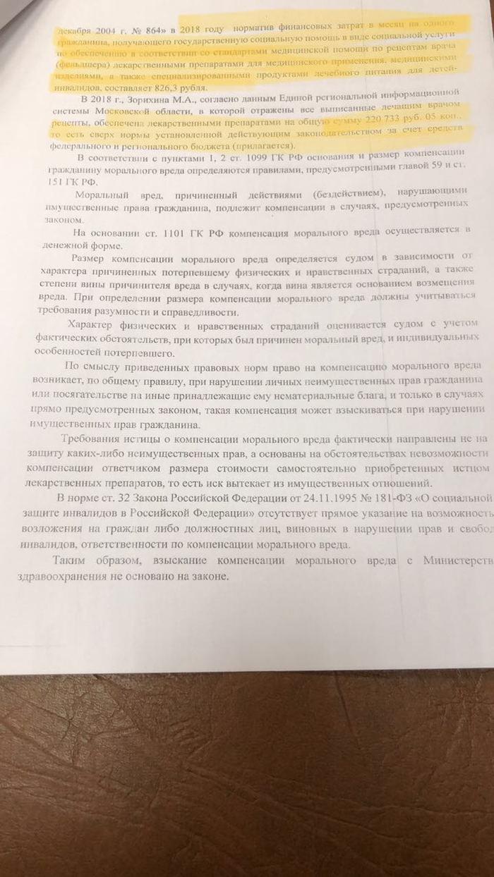 Российское здравоохранение Инвалид, Лекарства, Минздрав, Суд, Длиннопост