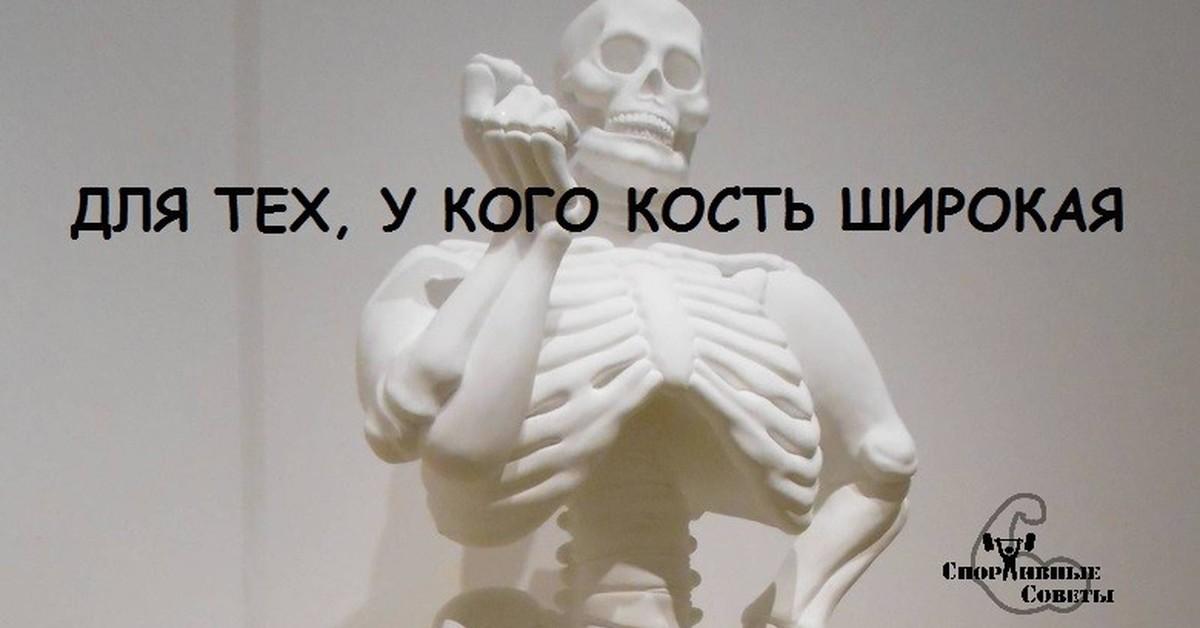 Картинки, смешные картинка кость широкая