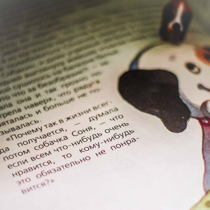 Умная собачка Соня Книги, Детям, Детские книжки, Длиннопост