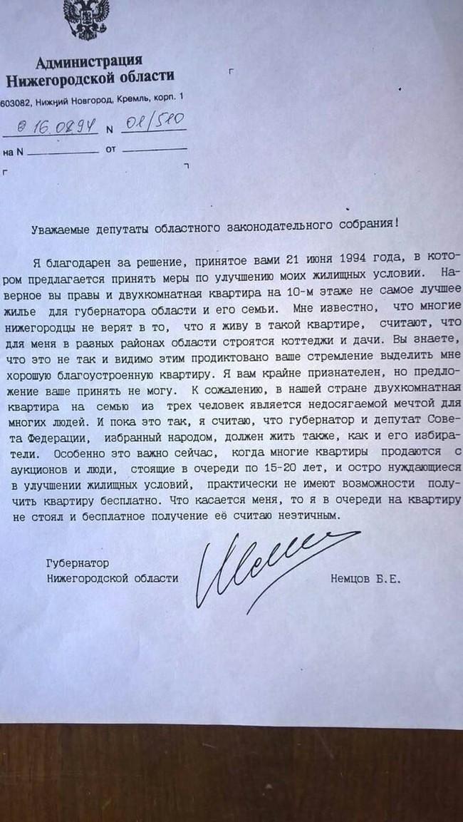 Обращение губернатора Нижегородской области Бориса Немцова к депутатам областного законодательного собрания, 1994 год.