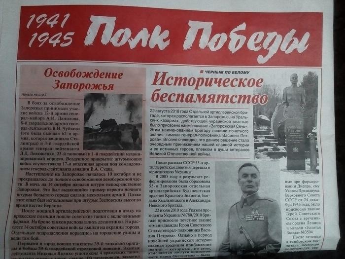 Может быть не все потеряно История, Политика, Украина, Великая Отечественная война