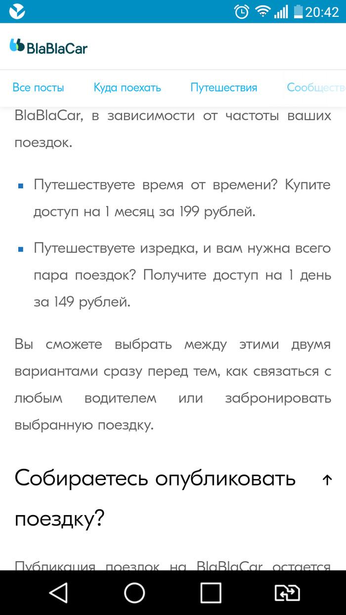 БЛАБЛА КАР СТАЛ ПЛАТНЫМ Блаблакар, Печаль, Платно