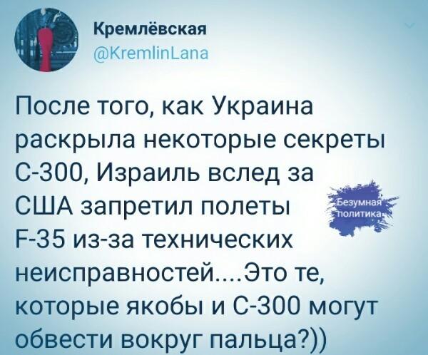 Что то пошло не так. с-300, Израиль, Политика, США, Украина, f-35