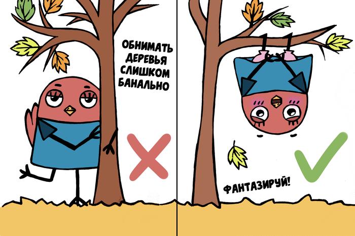 Осенние фоточки на аватарку. Пособие для девушек Комиксы, Осень, Девушки, Фотография, Птицы, Птичкисручками, Длиннопост