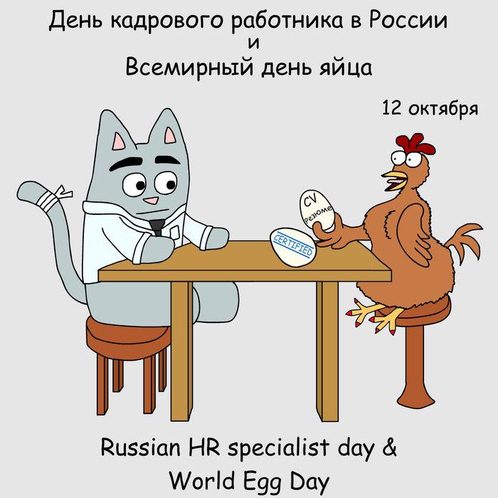 С днем российского кадровика и всемирным днем яйца! Рисунок, Кот, Курица, Яйца, Отдел кадров, Резюме, Собеседование