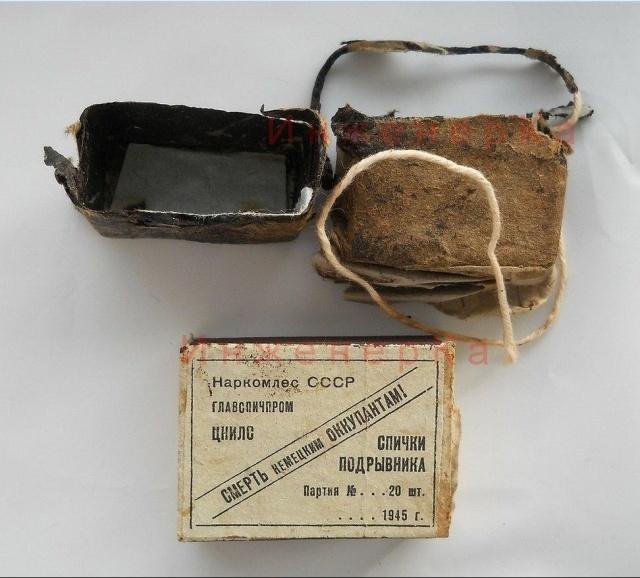 Советские спички подрывника времени Второй мировой войны Спички, Подрыв, Фотография, История, Длиннопост