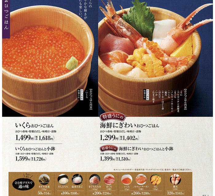 Вам чай в постель, в чашку или в рис? Японская кухня, Необычная еда, Япония, Обзор, Длиннопост, Еда