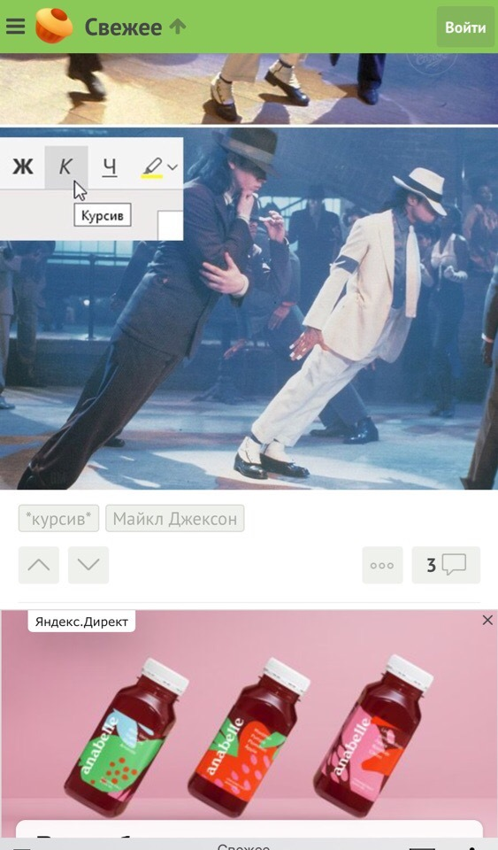 Совпадение Совпадение, Яндекс директ, Майкл Джексон, Креативная реклама