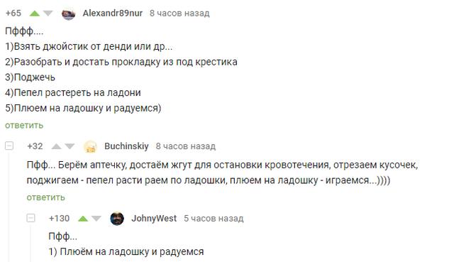 Гидрофобное покрытие Комментарии на Пикабу, Скриншот, Гидрофобность