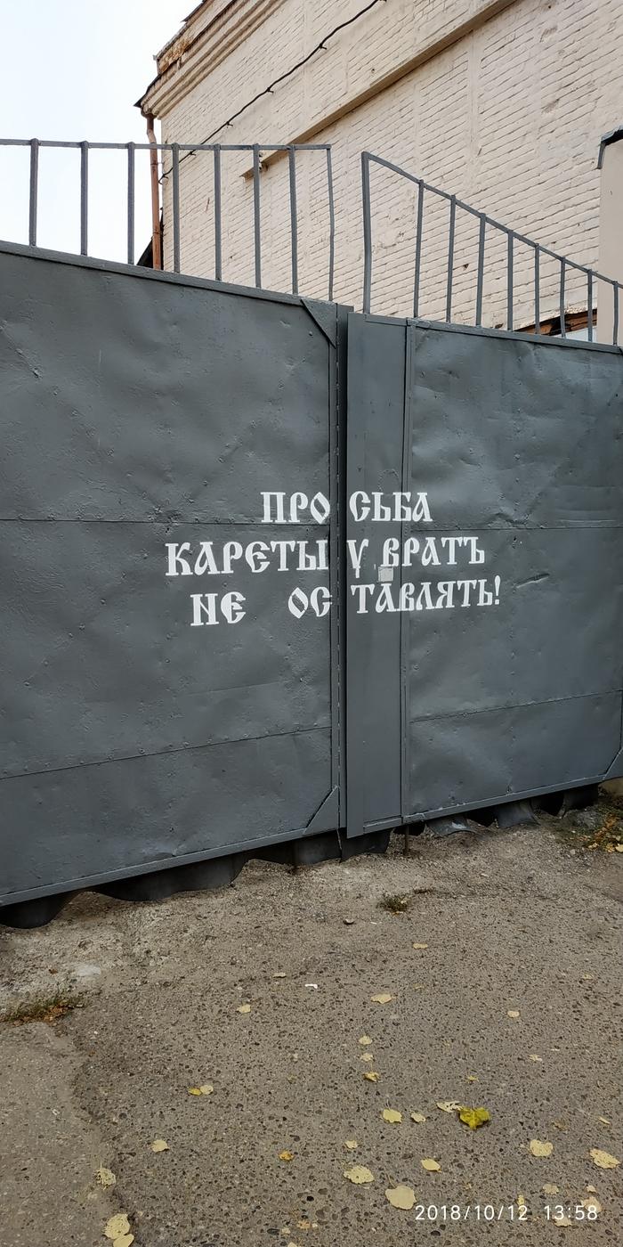 И овес дорожает. Ворота, Надпись, Казань