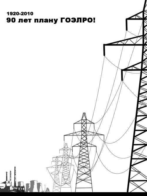 План ГОЭЛРО. План гоэлро, СССР, Электроэнергетика, Длиннопост