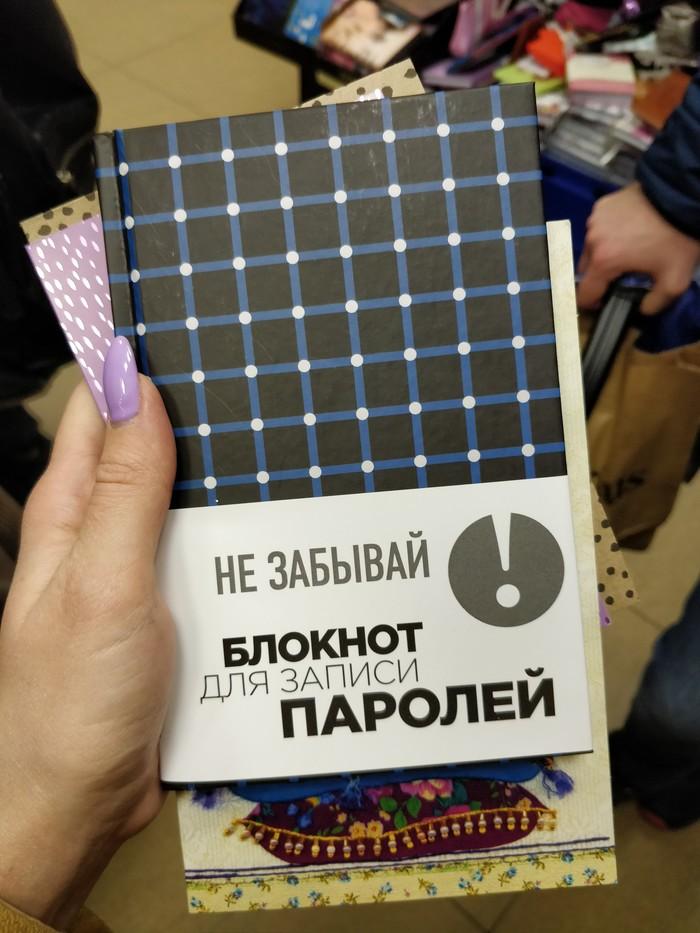 Информационная безопасность в России) Информационная безопасность, Пароль, Идиотизм, Длиннопост, Блокнот