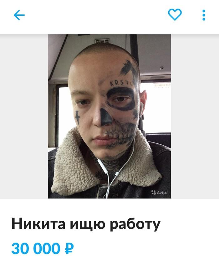 Что у человека на лице отображает его ? Работа, Тату
