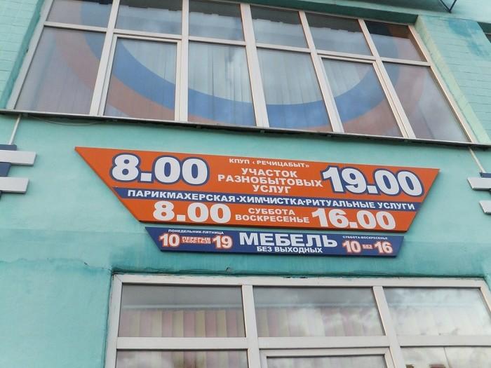 В уездном городе Nбыло так много парикмахерских заведений ибюро похоронных процессий Белоруссия, Речица