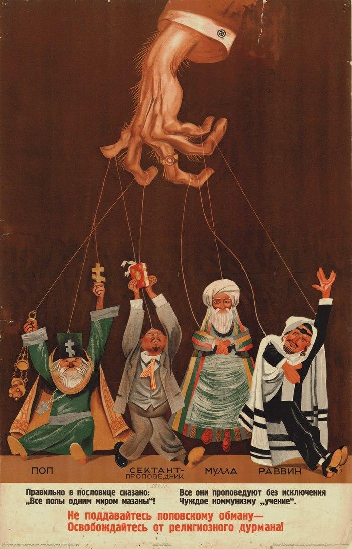 Антирелигиозный плакат. СССР, 1933 Советские плакаты, Антирелигия, Поп, Религия, Христианство, Ислам, Иудаизм, Сектанты