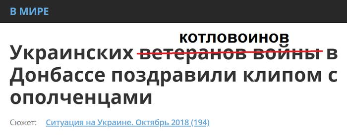 Свидома провокация:)) Донбасс, Война, Политика, Видео, Youtube, Украина