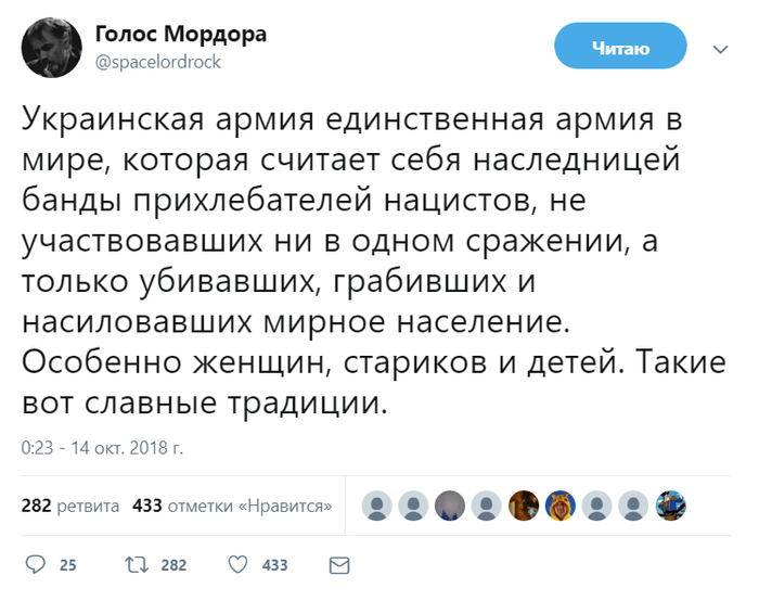 Традиции Политика, Twitter, Голос Мордора, Украинская армия, Традиции, Украина