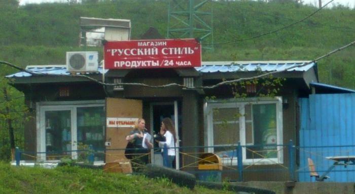 Вот он какой - русский стиль Стиль, Патриотизм, Владивосток, Магазин