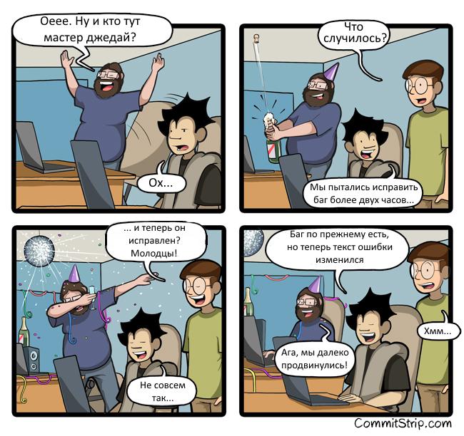 Прогресс Комиксы, Баг, Commitstrip