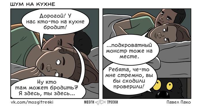 Шум на кухне Мозги трески, Комиксы, Монстр, Ночь