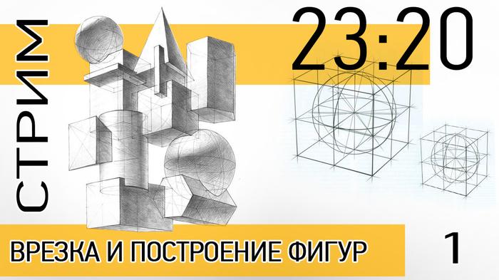 Рисуй как ПРОФЕССИОНАЛ: Архитектурная Врезка и Построение в 23:20 по мск Кривая линия, Рисунок, Врезка