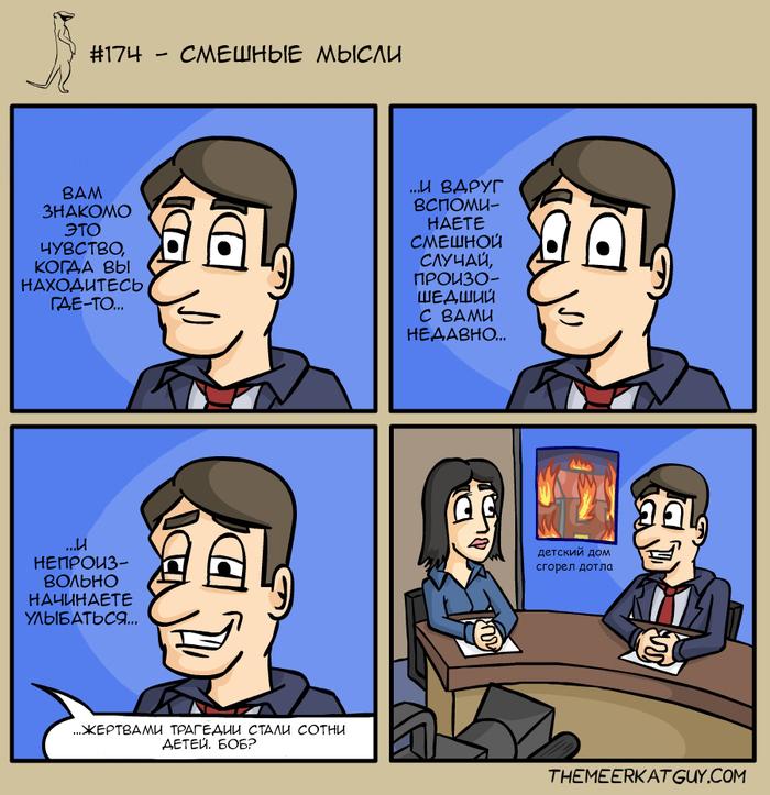 Смешные мысли Комиксы, Перевод, Пожар, Детский дом, Новости, Смех, Themeerkatguy