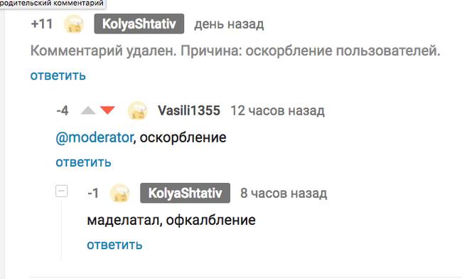 Кто вы, мистер Vasili1355? Пикабу, Порядок, Закон, Стукач, Длиннопост