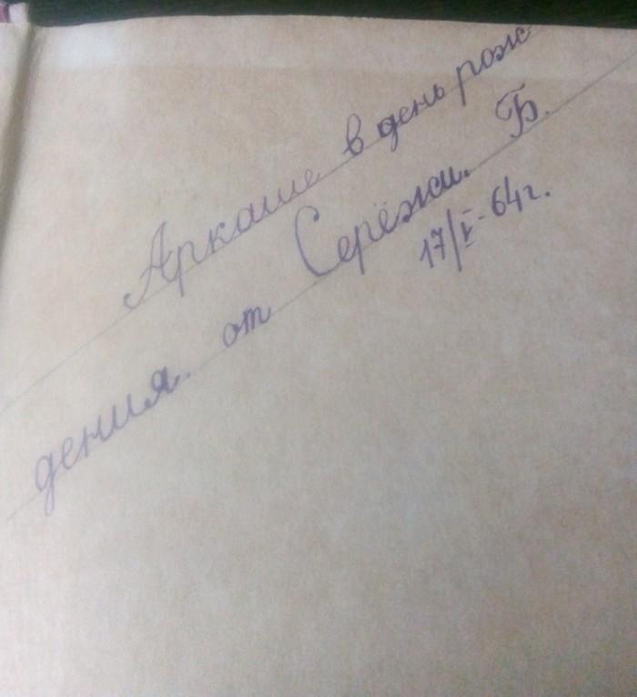 Раздавали у дома бесплатные книги. Книги, 1964, Длиннопост