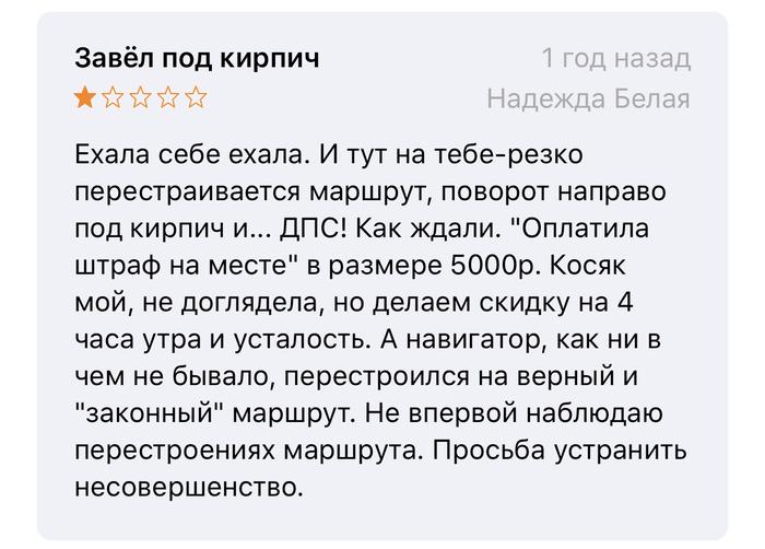 Читая отзывы Яндекс навигатор, Женщина за рулем, ПДД