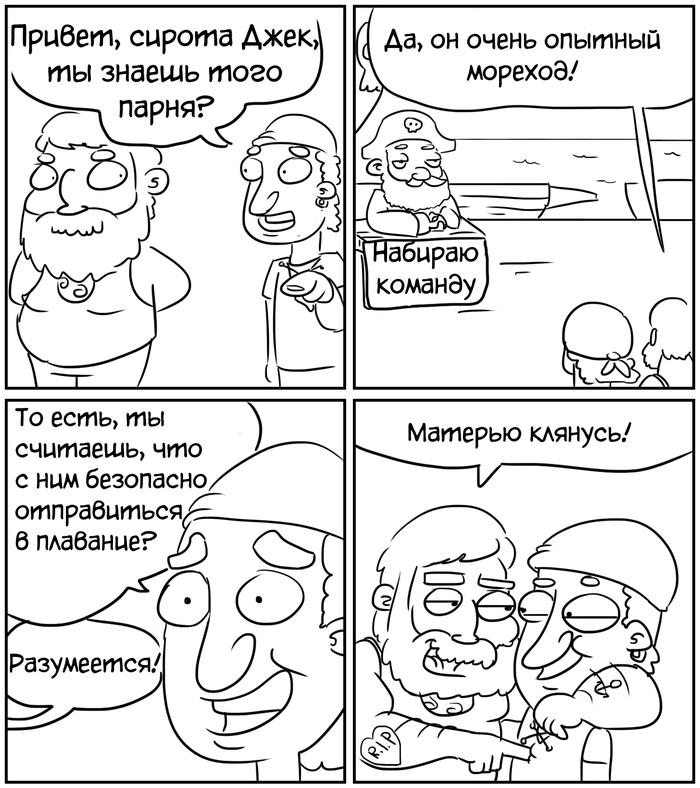 Капитан Комиксы, Перевел сам, Itsthetie, Длиннопост