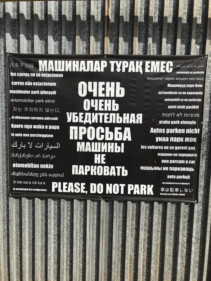 Крик души Парковка, Алматы