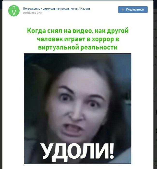 Спасибо Пикабу за новый мем Удаление, Виртуальная реальность, Без личных данных