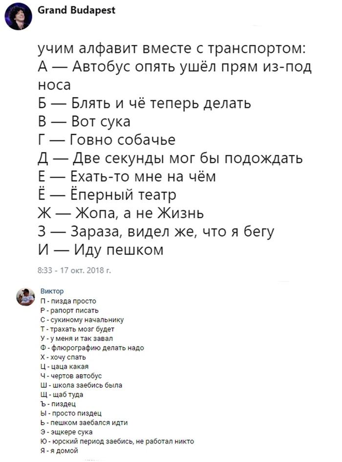 Учим алфавит