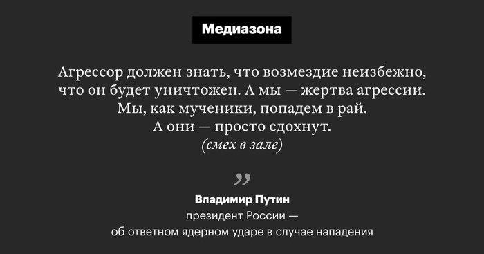 Как боженька смолвил Путин, Ядерная война, Система Периметр, Цитаты, Политика
