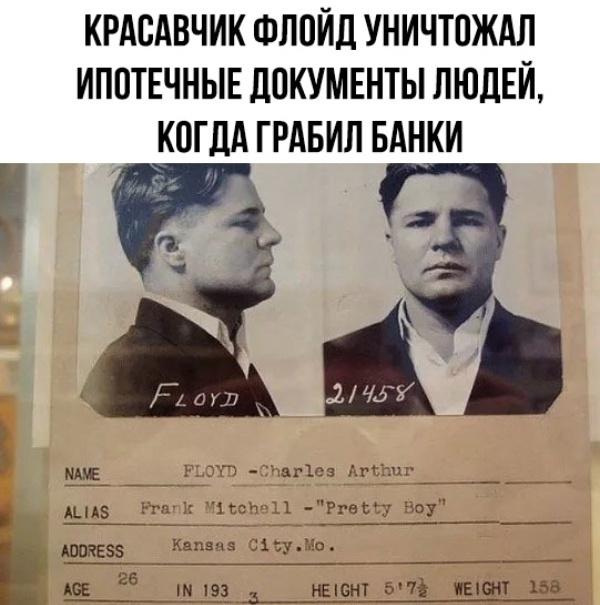 Народный герой Грабители, Ипотека, 20 век