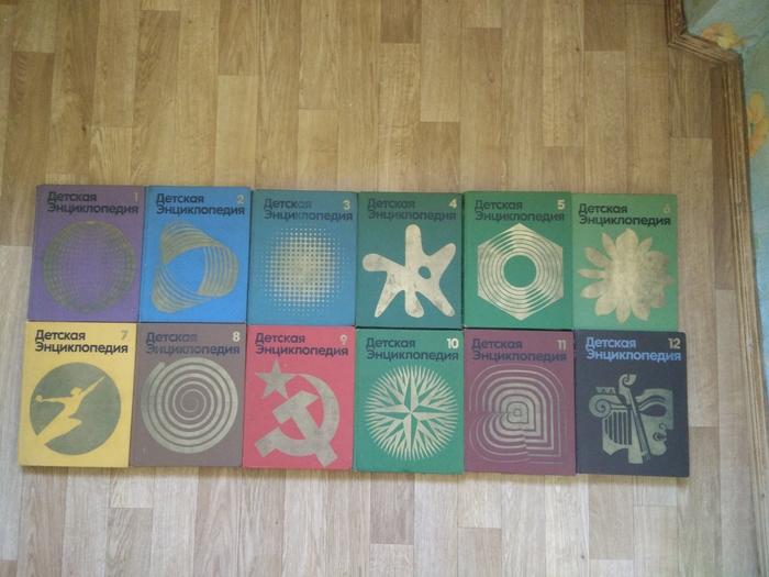 Знания - сила! Энциклопедия, СССР, Книги, Ностальгия