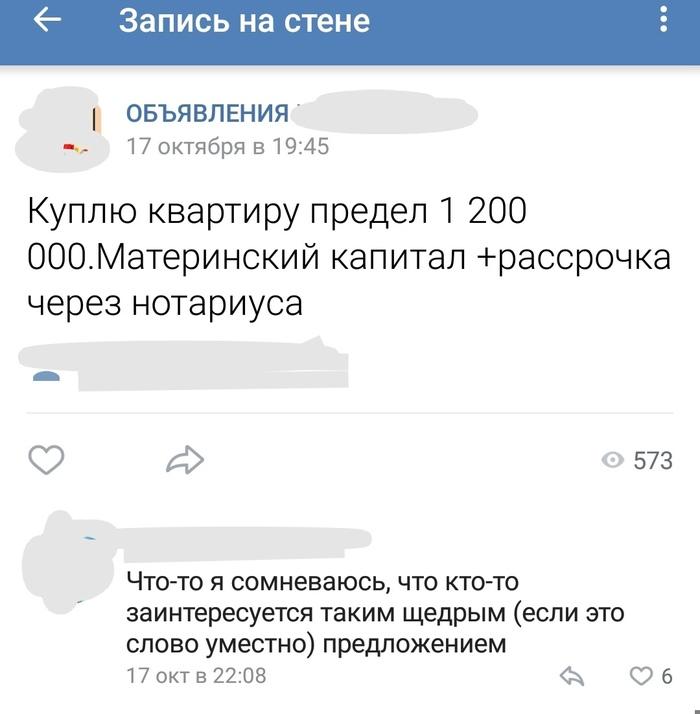 Мне бы такой оптимизм! ВКонтакте, Скриншот, Объявление, Оптимизм, Наглость