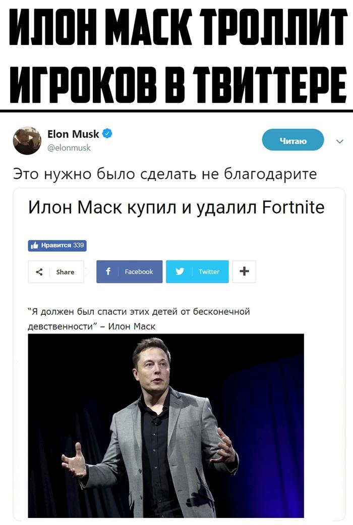 Стало страшно... Игры, Илон Маск, Fortnite, Киберспорт, Minecraft, Dota, Dota 2